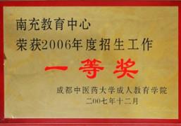 2006年招生工作一等奖