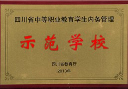 四川省中等职业教育学生内务管理示范学校