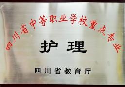 四川省中等职业学校重点专业——护理