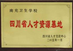四川省人才资源基地