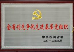 全省创先争优先进基层党组织